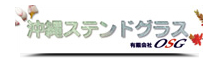 沖縄ステンドグラス